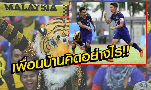 คอมเม้นแฟนบอลทั้งอาเซียน หลังไทยเฉือนมาเลย์