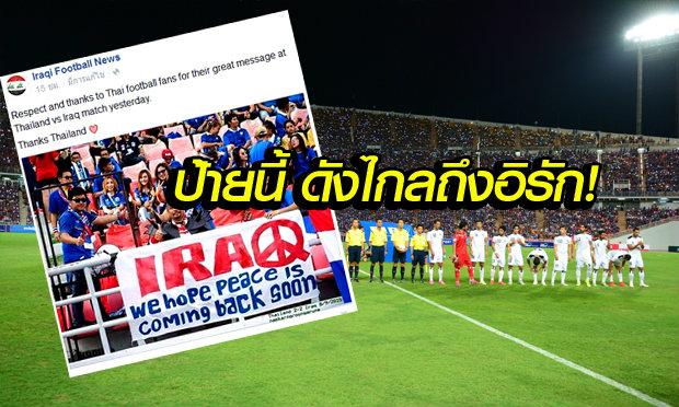 แฟนบอลไทย กับป้ายข้อความนี้กำลังดังกระหึ่ม และถูกแชร์ต่อมากมาย