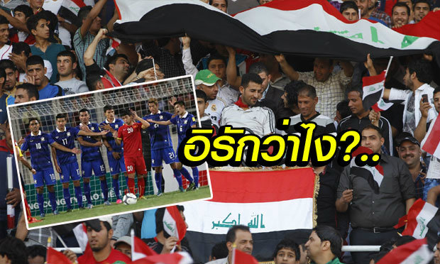 งานเข้าดิ! คอมเม้นต์แฟนบอลอิรัก หลังทราบผลไทยชนะเวียดนาม 3-0