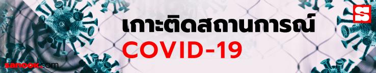 เกาะติดสถานการณ์ COVID-19