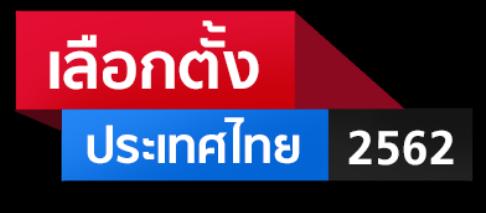 เลือกตั้งประเทศไทย 2562