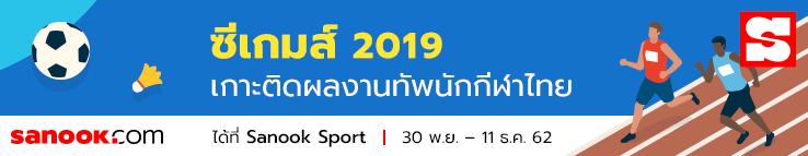 ซีเกมส์ 2019 เกาะติดผลงานทัพนักกีฬาไทย