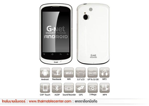 G-Net A1 G