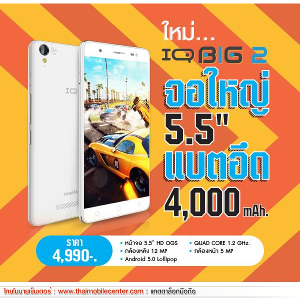 i-mobile IQ BIG 2