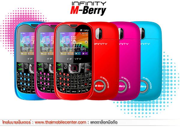 Infinity M-Berry