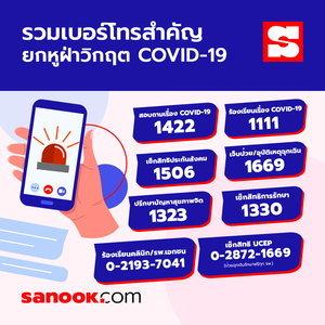 เบอร์โทรสำคัญช่วง COVID-19
