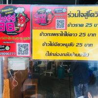 ร้านอาหารหรูริมทางจัดโปรสู้โควิด ข้าวกล่อง 25 บาท ไม่มีเงินกินฟรี