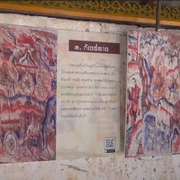 ชวนชมภาพเขียนตุงค่าว พระบฏ อายุกว่า 121 ปี