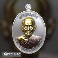 """เค้ก พระนคร จัดสร้างเหรียญ หลวงปู่บุญมา โชติธัมโม รุ่น """"เจริญพร 168"""