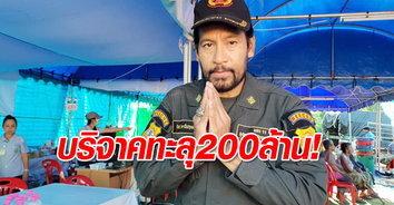 """น้ำใจคนไทย! """"บิณฑ์""""เผยยอดเงินช่วยน้ำท่วมทะลุ200ล้าน"""