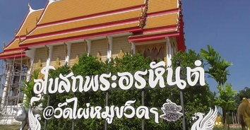 หนึ่งเดียวในเมืองไทย พระอุโบสถสมเด็จอรหันต์ 1250 องค์
