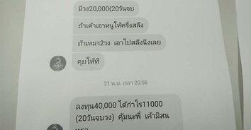 แม่มณีโผล่อีก! แจ้งจับเท้าแชร์โกงเงินกว่า 5 ล้าน หนีลอยนวล