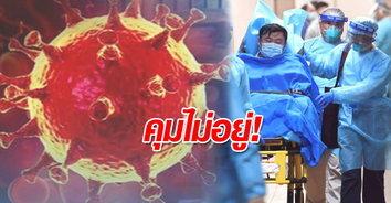 เริ่มคุมไม่อยู่! ไวรัสโคโรนาตาย 132 ติดเชื้อพุ่งเกือบ 6,000 ลาม 14 ประเทศ