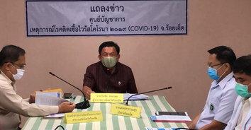 COVID-19 ร้อยเอ็ดเผยไทมไลน์ผู้ป่วยติดเชื้อ ยอดสะสม 3 ราย