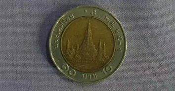หาดูยาก! เหรียญ10 ร.9 ไม่มีพระบรมฉายาลักษณ์ ร. 9 มี แต่วัดอรุณทั้งสองด้าน