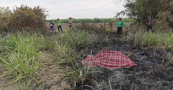อุทาหรณ์! ยายวัย 81 ปี จุดไฟเผาหญ้า ลมตีกลับเข้าสวนอ้อยถูกไฟคลอกตาย