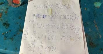 หนุ่มคิดถึงเมียผูกคอตาย เขียนจดหมายบอกให้มาอโหสิกรรม