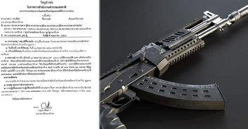 ด่วนมหาภัย! ปืนอาก้า 28 กระบอกหาย จากคลังรักษาดินแดนฯ