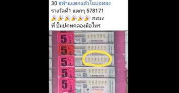 7 ยับแตกเยอะ! หนุ่มปริศนาถูกรางวัลใหญ่ 30,000,000