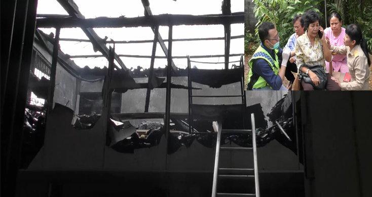 ลูกเมียร่ำไห้ ไฟไหม้บ้าน ข้าราชการครูบำนาญเสียชีวิตคากองเพลิง 1 ราย