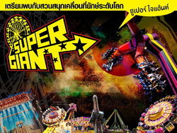 """""""ซูเปอร์ไจแอนท์"""" สวนสนุกที่จะปลุกชีวิตคนไทยให้คึกคัก"""