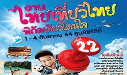 งานไทยเที่ยวไทย ครั้งที่ 22 จัดเต็ม! โปรโมชั่น (ภาคเหนือ-ภาคอีสาน)