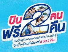 ลุ้นตั๋วบินฟรี!! กรุงเทพฯ-ภูเก็ต โดย Bangkok Airways