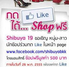 Shibuya 19 ชวนกด Like ได้ช้อปฟรี!
