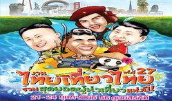 รวมสุดยอดโบรชัวร์งาน 'ไทยเที่ยวไทย' ครั้งที่ 27 ห้ามพลาด!