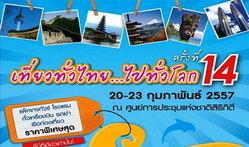งานเที่ยวทั่วไทยไปทั่วโลก ครั้งที่ 14 รวมสุดยอดโบรชัวร์ ที่พัก รีสอร์ต