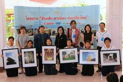 ต้นกล้าตากล้อง ท่องเที่ยวไทย