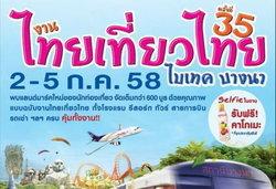 """รวมโปรเด็ด จัดหนัก """"งานไทยเที่ยวไทย"""" ครั้งที่ 35  ไบเทค บางนา"""