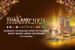 เรืองรองรับปีใหม่ด้วย 5 พรมงคลในงาน Amazing Thailand Countdown 2021 ณ ไอคอนสยาม