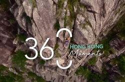 เที่ยวทิพย์ในฮ่องกงกับธรรมชาติสุด Unseen ในมุม 360 องศา