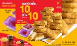 McDonald's จัดโปร แมคนักเก็ต 10 ชิ้น แถม 10 ชิ้น อิ่มจุกๆ แบบเต็มสิบ!