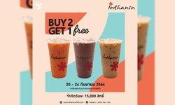 Inthanin Coffee จัดโปรซื้อ 2 แถม 1 ต้องรีบไปจัด!