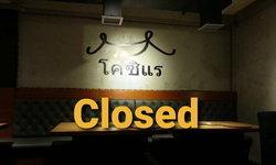 หรือจะปิดไปอีกราย? ร้านโคซิแร โพสต์ภาพ Closed ล่าสุดในหน้าเพจ
