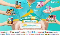 โลตัสจัดแคมเปญช่วยชาวไทย ร่วมกับ 40 แบรนด์ดัง ลดราคาสินค้ากว่า 400 รายการ สูงสุด 50%