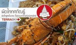 """""""ผัดไทยทศกัณฐ์"""" ผัดไทยสูตรโบราณ ไม่ธรรมดาด้วยกุ้งมังกรยักษ์"""
