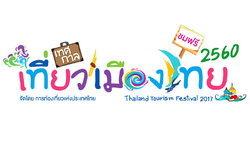 """เที่ยวเมืองไทยแบบลึกซึ้ง ใน """"เทศกาลเที่ยวเมืองไทย"""" ครั้งที่ 37 ณ สวนลุมพินี"""