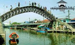 """เสน่ห์ชุมชนไทยไม่ไปไม่รู้ """"งดงามทั่วถิ่นชุมชน บ้านน้ำเชี่ยว"""" จ.ตราด"""