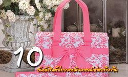 10 อันดับสินค้าไทยยอดนิยมของนักท่องเที่ยวชาวจีน