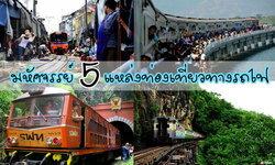 5 ที่หมายมหัศจรรย์ กับการท่องเที่ยวโดยรถไฟ