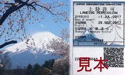 """ไปญี่ปุ่นปีหน้า แสตมป์ติดพาสปอร์ตเปลี่ยนใหม่เป็น """"ภูเขาฟูจิ-ดอกซากุระ"""""""