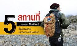 รวม 5 สถานที่ Unseen Thailand ที่ต้องจดลิสต์ แล้วออกไปใช้ชีวิตแบบปลดล็อกกัน!