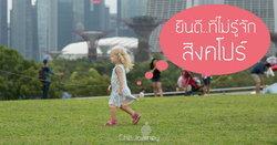 """""""ยินดีที่ไม่รู้จัก"""" ทริปด่วนกับคนแปลกหน้าในสิงคโปร์ 2 วัน 1 คืนเที่ยวไม่หยุด กินไม่หย่อน [ Chill Journey ]"""