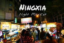 Ningxia Night Market แหล่งรวมอาหารจานเด็ดในไทเป