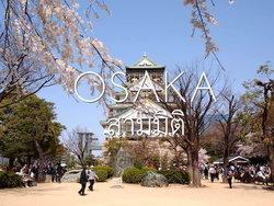 """โอซาก้า """"สามมิติ"""" : Osaka Full HD"""