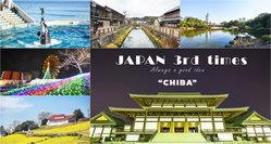 """Japan trip ... จะครั้งก็ยังรู้สึกดี ที่ """" ญี่ปุ่น """" ว้าวุ่นไม่ว้าเหว่ พาลุยจังหวัด Chiba !"""