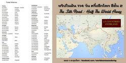 "24 Memorable pictures along ""The Silk Road"" ระหว่างทาง ""ครึ่งซีกโลก"""
